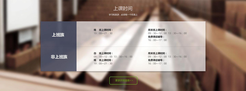 广美教育职业培训学校最新开班时间